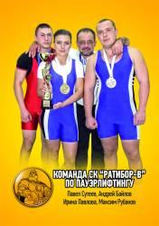 Наши чемпионы по пауэрлифтингу